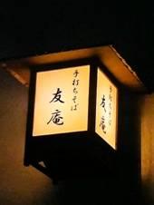 友庵image012.jpg