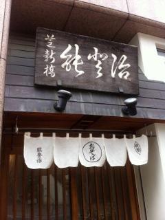 安政年間に創業の江戸の老舗