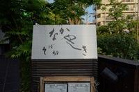 石神井公園ボート乗り場前、リニューアルして、新鮮で斬新な店舗で本格的なお蕎麦が期待出来ます。