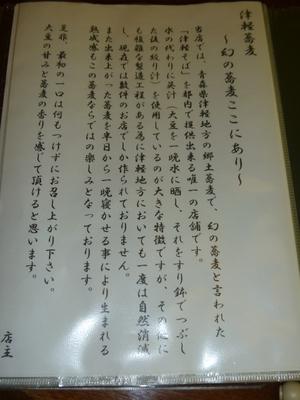 幻の津軽蕎麦