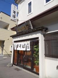 北海道で津軽そばを味わう