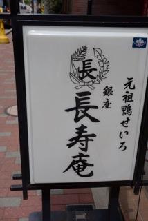 「元祖鴨せいろ」が看板メニュー。鴨せいろ発祥の店。創業昭和10年の老舗お蕎麦屋さんです。