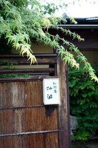 岐阜市の名店。蕎麦名人、仙波浩氏。石碾き蕎麦。石臼自家製粉。