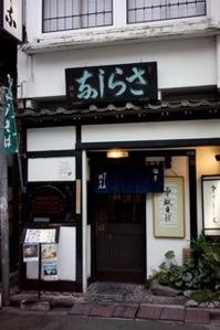 このお蕎麦屋さんの歴史が素晴らしい。創設者があの!「新島繁」さんです。