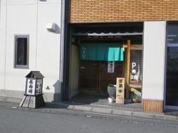 蕎麦鑑定士さんのお店、渋川 長寿庵