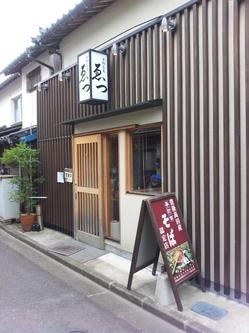 昭和が香る町 豊後高田で営む本格そば店