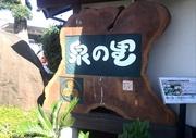 masuizumi01.JPG
