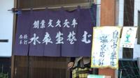 namikisuisha1.JPG
