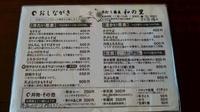 tanakawa01.JPG