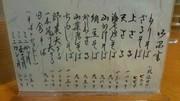 tanakayabu01.JPG