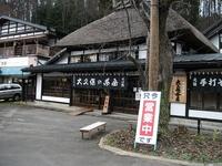 tatuokubo03.JPG