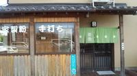 takamura kuri01.jpg