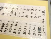 yamano muho03.JPG