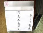 yamanokoti03.JPG