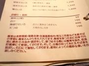 yamanokoti04.JPG