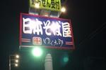 kosuge yudetaro02.JPG