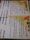sekiguti nagoya03.jpg