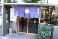 takamurasunaba01.jpg
