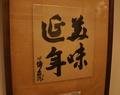 yosidaarakiya03.jpg