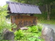 nakajima sobanomi02.jpg