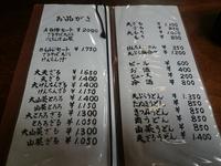onisi kagimoto02.jpg