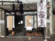 suzuki nikko01.jpg
