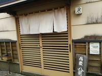 wakasa hassyou01.jpg