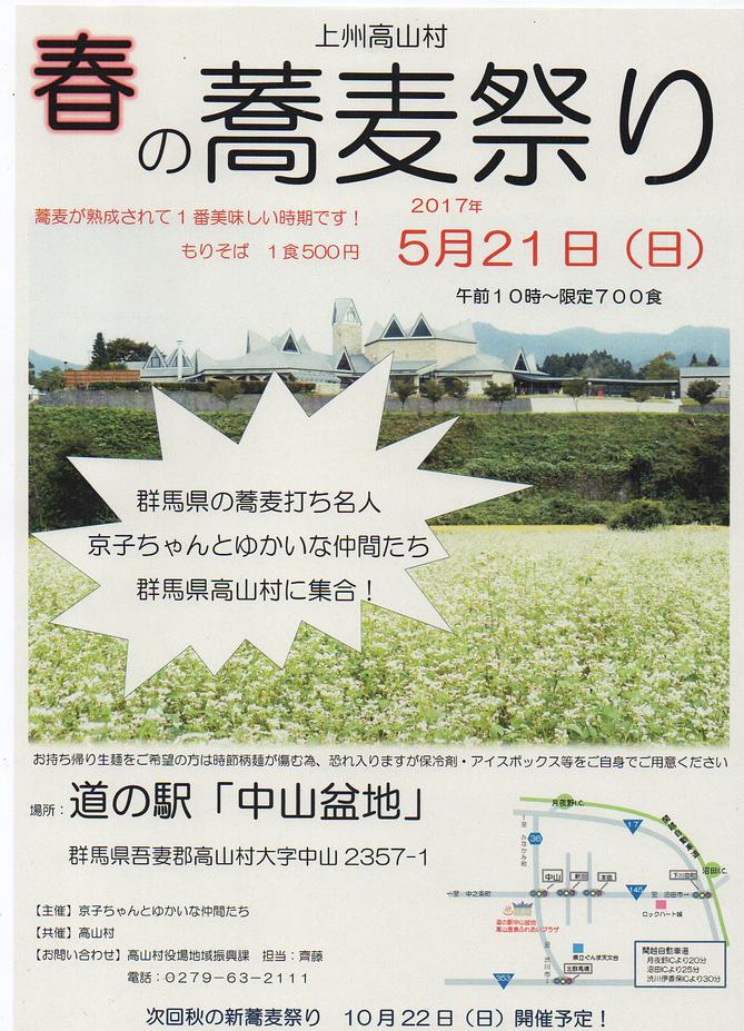 takayama2017-0521.jpg