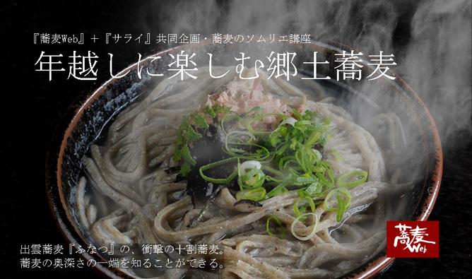 蕎麦セミナー