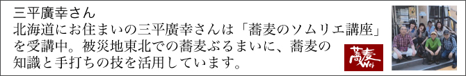 三平廣幸.jpg