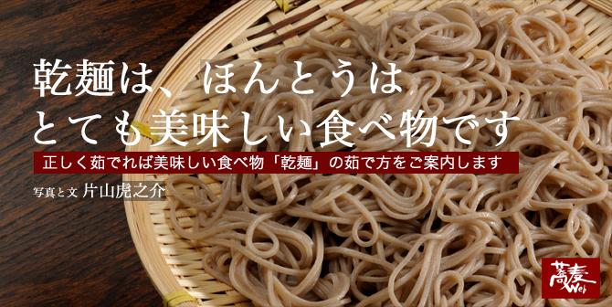 日本一の蕎麦を味わう旅