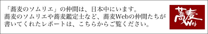 仲間たちの案内.jpg