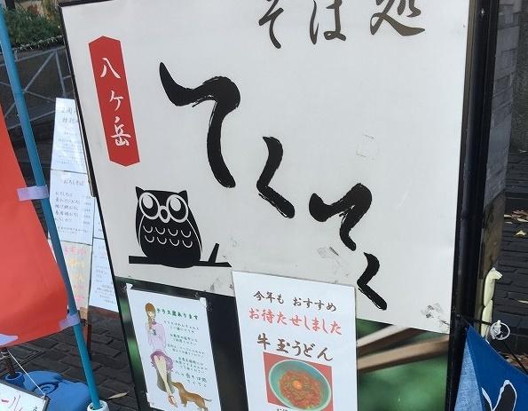 江戸前手打ちそば 「八ヶ岳そば処 てくてく宮崎台店」(川崎市)