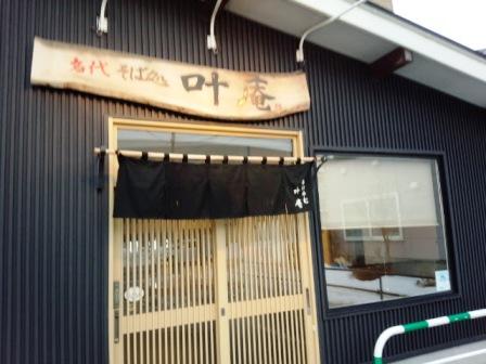 道産のこだわり素材 「そば処 叶庵」(札幌市)