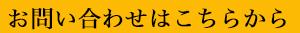 問い合わせ黄黒文字.jpg