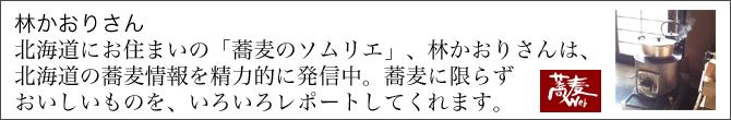 林かおり.jpg