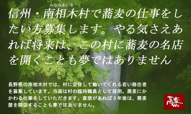蕎麦Web南相木募集.jpg
