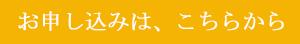 黄色申し込みアイコン300.jpg