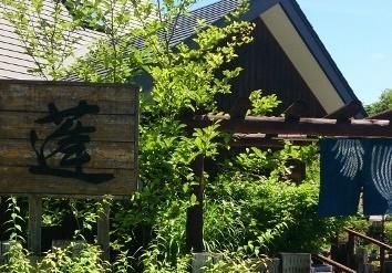 自然の中のお洒落な蕎麦屋