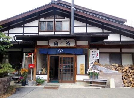 旧奈川村でとうじ蕎麦が食べられるお店