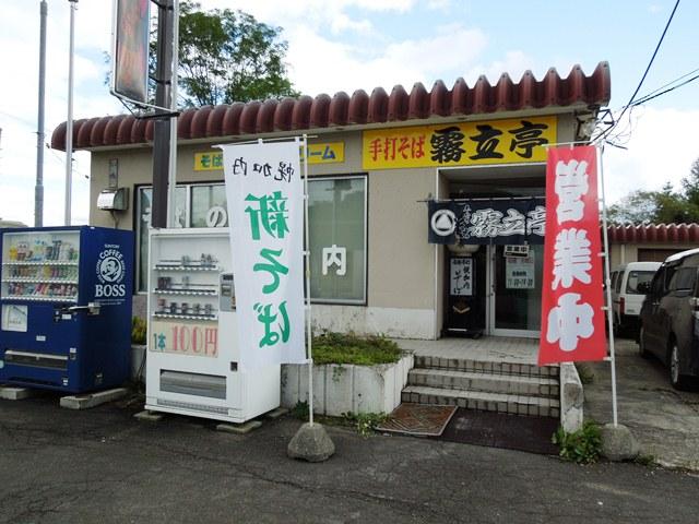 旧郵便局を改造した蕎麦屋