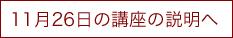 11月26日詳細へ.jpg