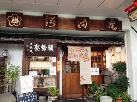創業享保元年、静岡浅間神社の門前町にある老舗蕎麦屋