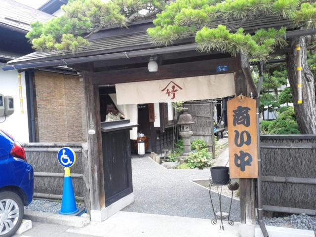 天童の古民家風の有名店 「やま竹」(天童市)