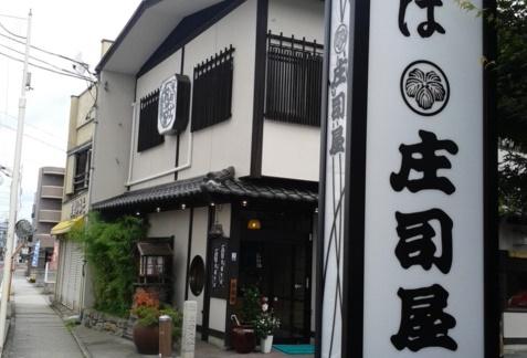山形の蕎麦3 「そば処 庄司屋 本店」(山形市)