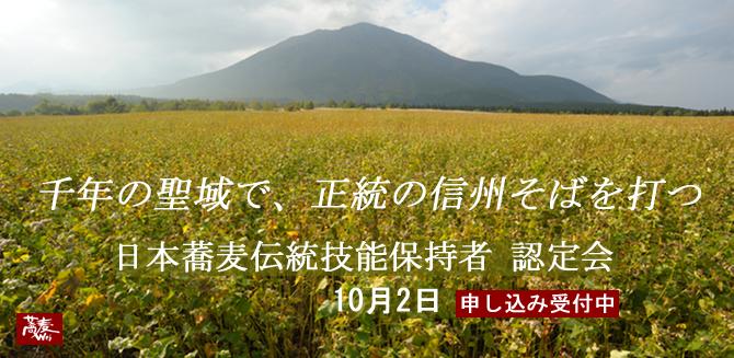 2015戸隠認定会.jpg