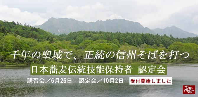 2015togakushi.jpg