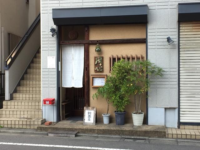 ひっそりと住宅街に紛れた石臼挽きの手打ち蕎麦 「月心(つきごころ)」(中町)