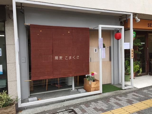 大通りから少し離れた場所にあるカフェ風の蕎麦屋 「こまくさ」(目黒区)