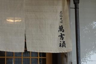 東京大仏の近くに「大仏そば」を屋号の頭に名乗る「萬吉禎」なるお蕎麦屋さんあり。